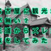 観光地が無いとは言わせない。名古屋の王道からはずれた旅をしてみた。